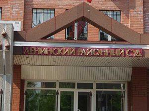 Ленинский районный суд 2