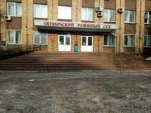 Октябрьский районный суд 2