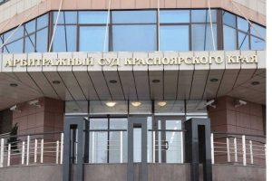 Арбитражный суд -Красноярского края 2