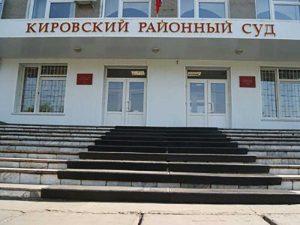 Кировский районный суд 2