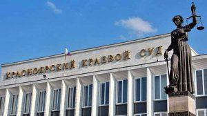 Красноярский краевой суд 2