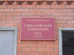 Свердловский районный суд 2