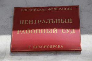 Центральный районный суд -2
