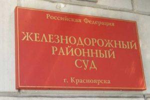 Железнодорожный районный суд Красноярска 2