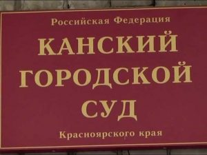Канский районный суд Красноярского края 2