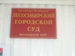Лесосибирский городской суд Красноярского края 2