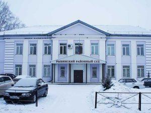 Рыбинский районный суд Красноярского края 2